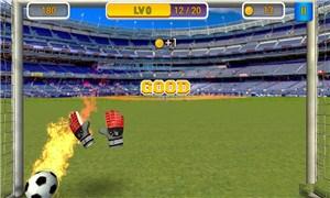 超级守门员修改版 V1.0 安卓版截图2