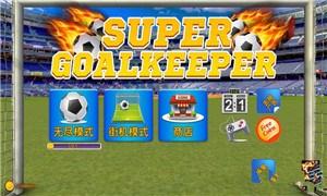 超级守门员修改版 V1.0 安卓版截图4