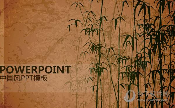 水墨竹子中国风PPT模板