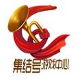 集结号游戏中心 V1.2.1 官方版