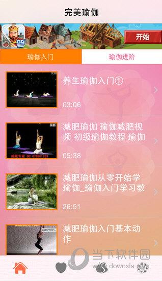 完美瑜伽app