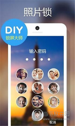 DIY锁屏大师安卓版