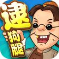 同城游逮狗腿 V2.0.20151111 安卓版
