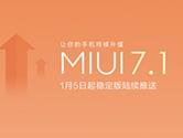 MIUI7.1稳定版1月5日起开放升级 分两批正式推送升级包