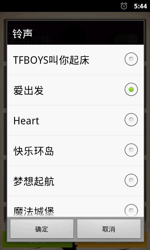 TFBOYS闹钟 V1.2 安卓版截图4