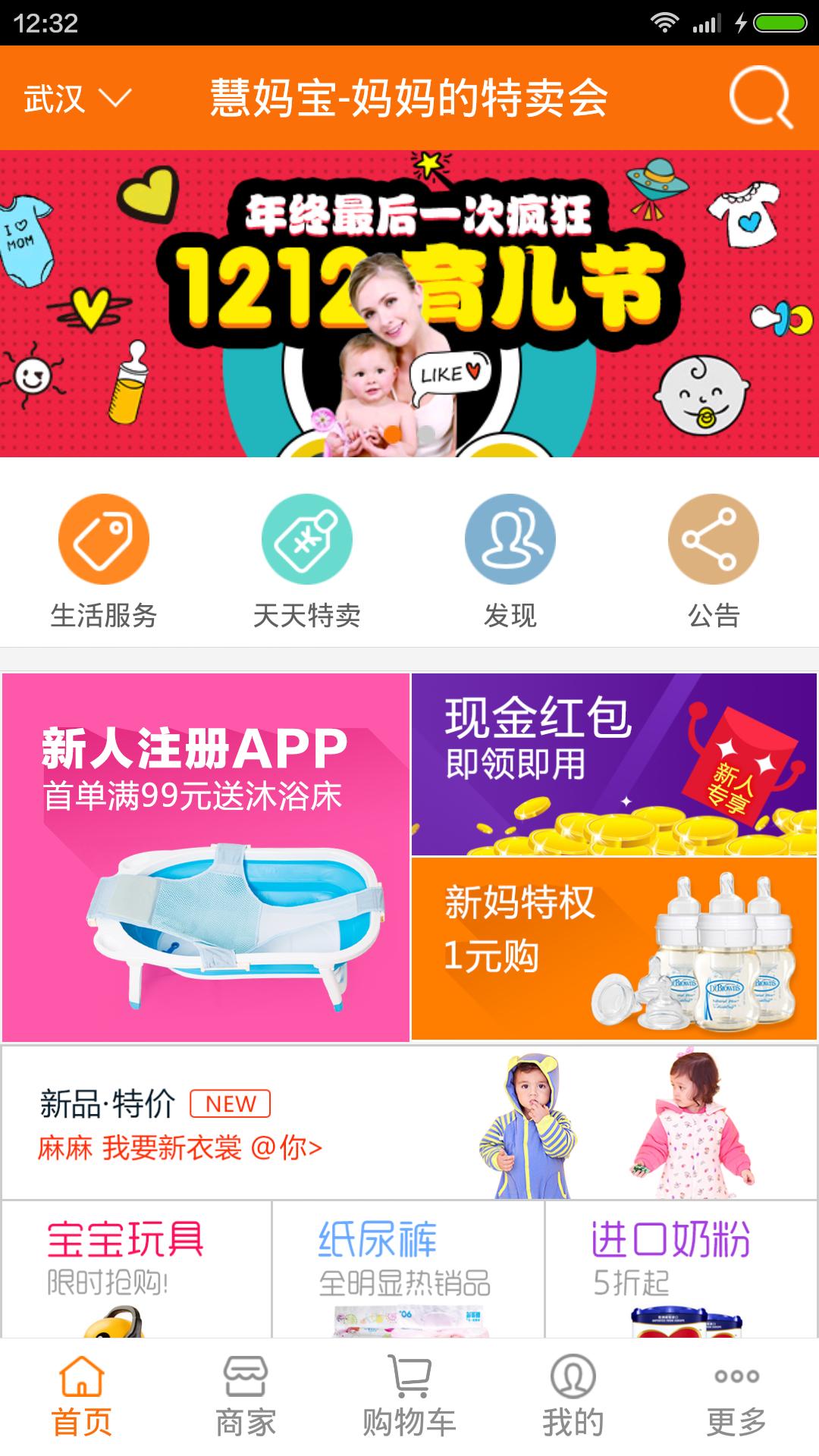 慧妈宝母婴 V4.7.12 安卓版截图1