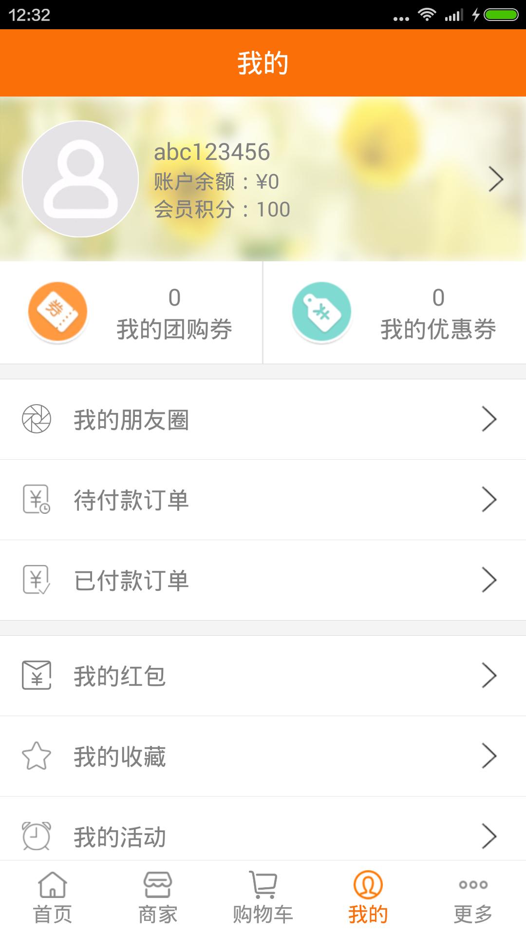 慧妈宝母婴 V4.7.12 安卓版截图4