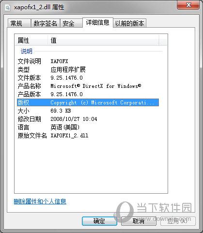 xapofx1_2.dll下载