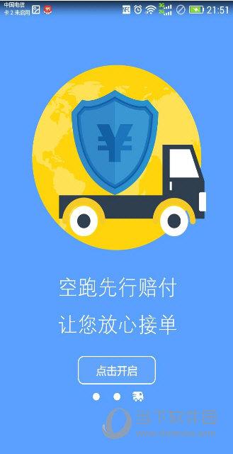 叫辆货车司机版app