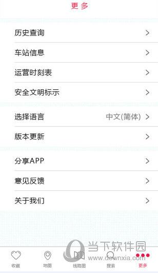 南昌地铁App