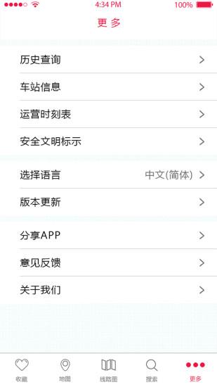 南昌地铁 V1.0 安卓版截图1