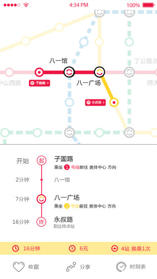 南昌地铁 V1.0 安卓版截图2