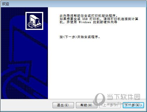 佳博GP-3150TIN打印机驱动