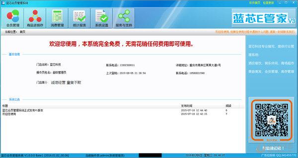 蓝芯会员管理系统
