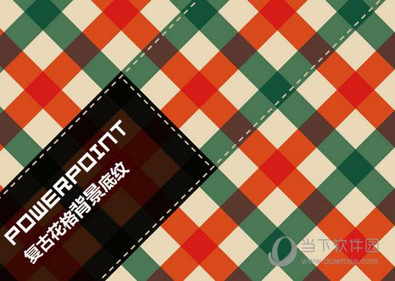 复古花格子背景PPT模板