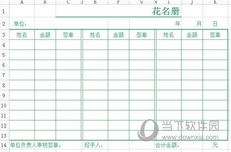 工资花名册主题PPT模板