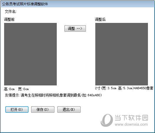 公务员考试照片标准调整软件