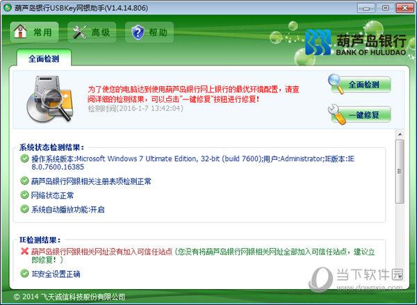 葫芦岛银行USBKey网银助手