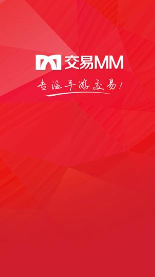 交易MM V2.2.2 安卓版截图1