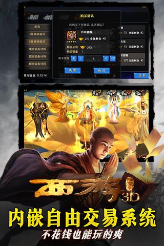 西游降魔篇3D手游 V1.8.5 安卓版截图3