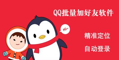 QQ批量加好友软件