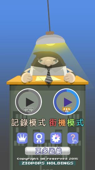 跳跃小偷内购版 V1.3.3 安卓版截图1