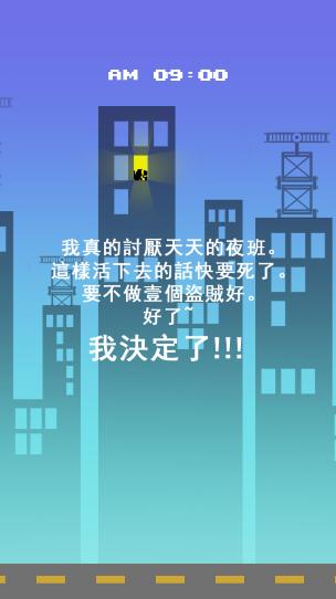 跳跃小偷内购版 V1.3.3 安卓版截图5