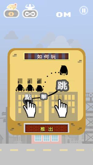 跳跃小偷内购版 V1.3.3 安卓版截图3