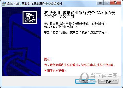 葫芦岛银行网银安全控件