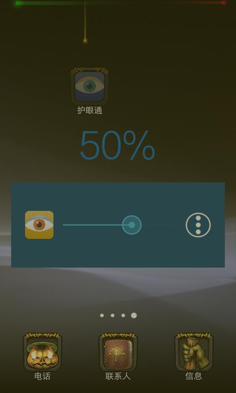 护眼护士 V3.6.0 安卓版截图1