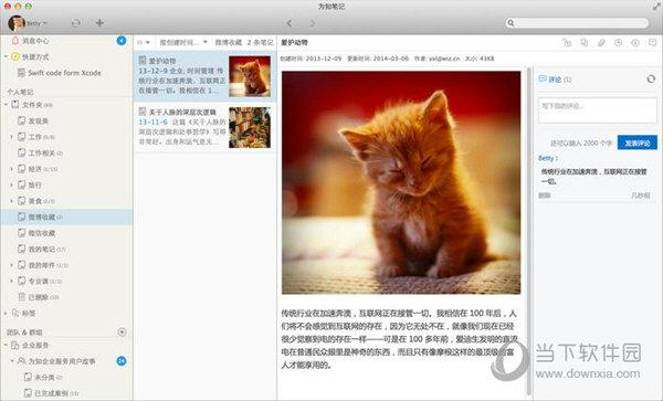 为知笔记mac版