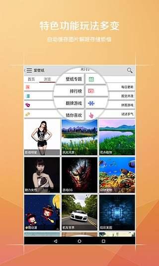 爱壁纸 V4.0.9 安卓版截图4