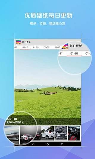 爱壁纸 V4.0.9 安卓版截图3