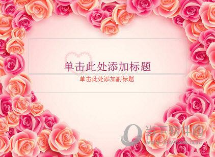 玫瑰包围婚庆主题PPT模板