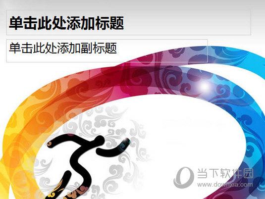 奥运会主题PPT模板