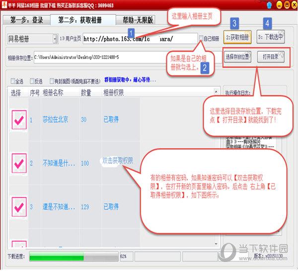 网易163相册批量下载工具