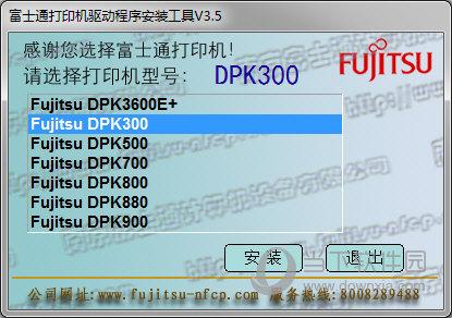 富士通dpk300打印机驱动下载
