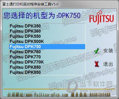 富士通dpk750驱动下载