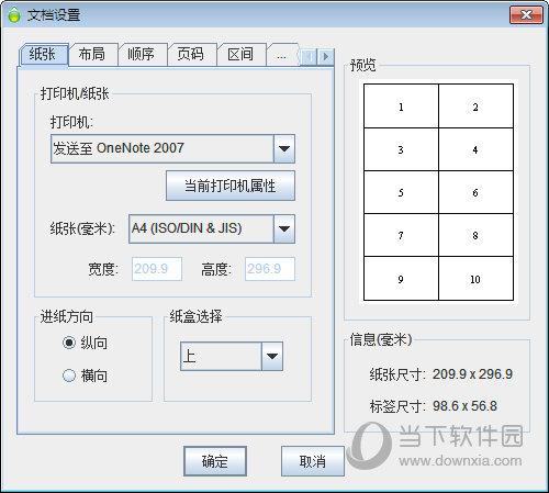 领跑条码标签设计系统