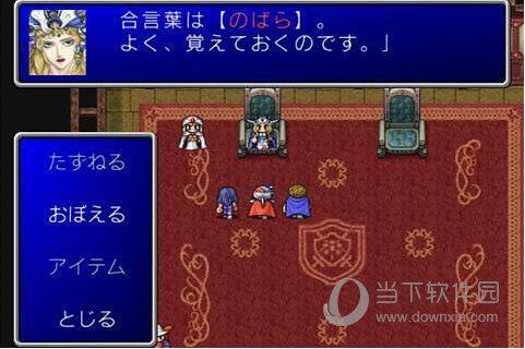 最终幻想2修改版 V5.00 安卓版截图1