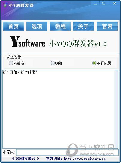 小YQQ群发器
