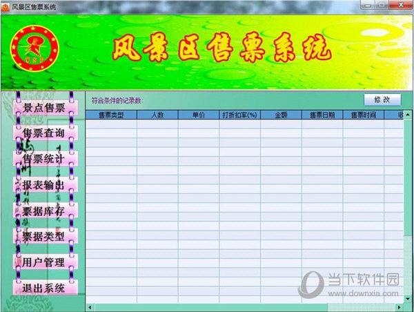 吴省平风景区售票系统