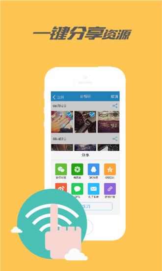乐视云盘手机版 V2.2.6 安卓版截图4