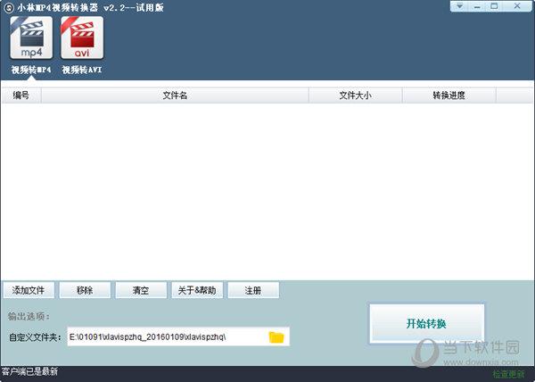 小林mp4视频转换器