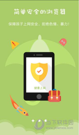 绿色儿童桌面app