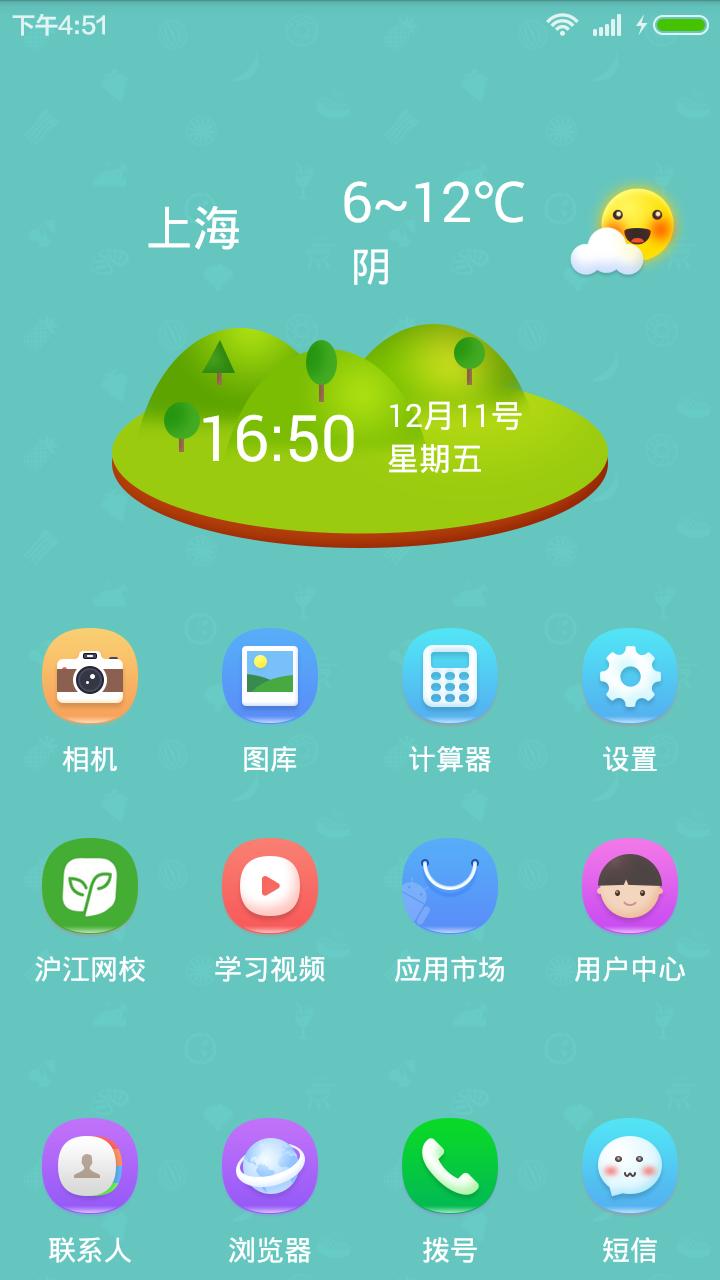 绿色儿童桌面手机版 V1.3 安卓版截图4