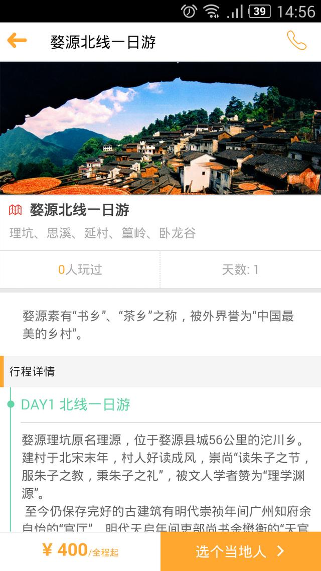 土著游 V1.9.5 安卓版截图3