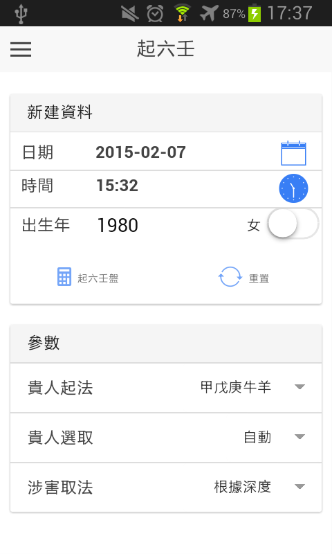 六壬 V20160108 安卓版截图4