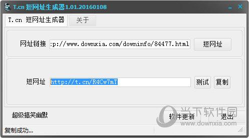 T.cn短网址生成器