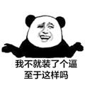 金馆长熊猫qq表情包大全 +255 绿色免费版